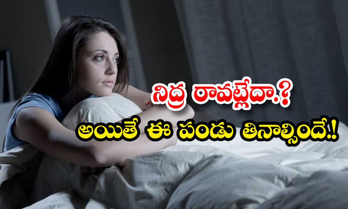 Eating Kiwi Fruit Sleeping Problems-నిద్ర రావట్లేదా అయితే ఈ పండు తినాల్సిందే.-Latest News - Telugu-Telugu Tollywood Photo Image-TeluguStop.com