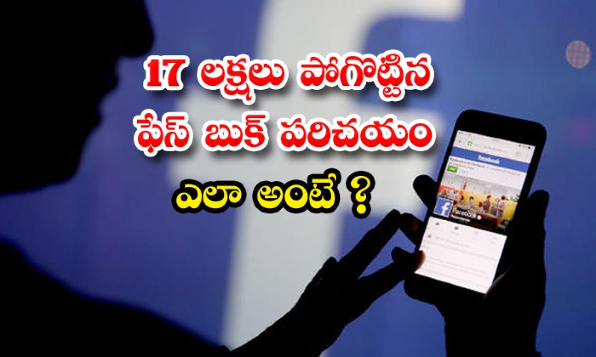 Woman Lost 17 Lakh Rupees Due To Facebook Friend Request-17 లక్షలు పోగొట్టిన ఫేస్ బుక్ పరిచయం.. ఎలా అంటే..-General-Telugu-Telugu Tollywood Photo Image-TeluguStop.com