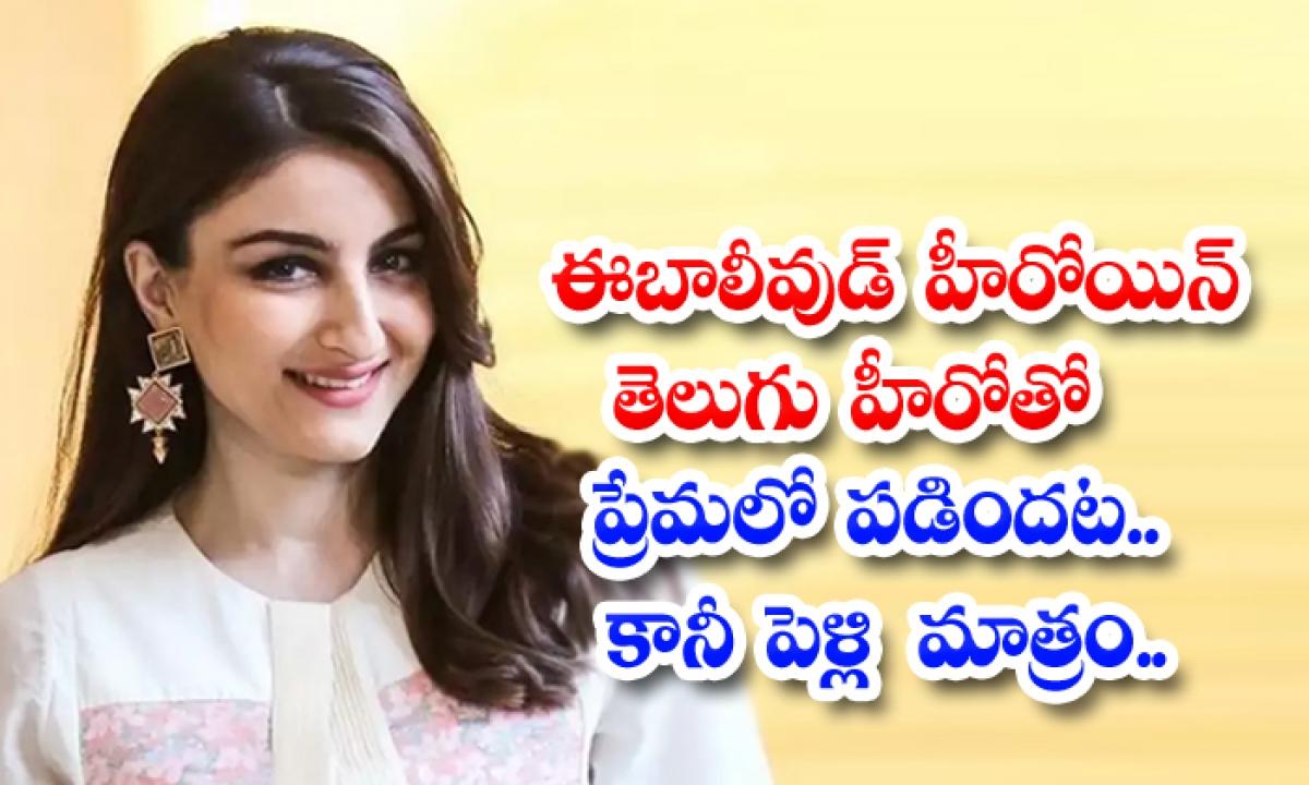 Bollywood Actress Soha Ali Khan Love Affair With Telugu Hero-ఈ బాలీవుడ్ హీరోయిన్ తెలుగు హీరోతో ప్రేమలో పడిందట.. కానీ పెళ్లి మాత్రం…-Latest News - Telugu-Telugu Tollywood Photo Image-TeluguStop.com