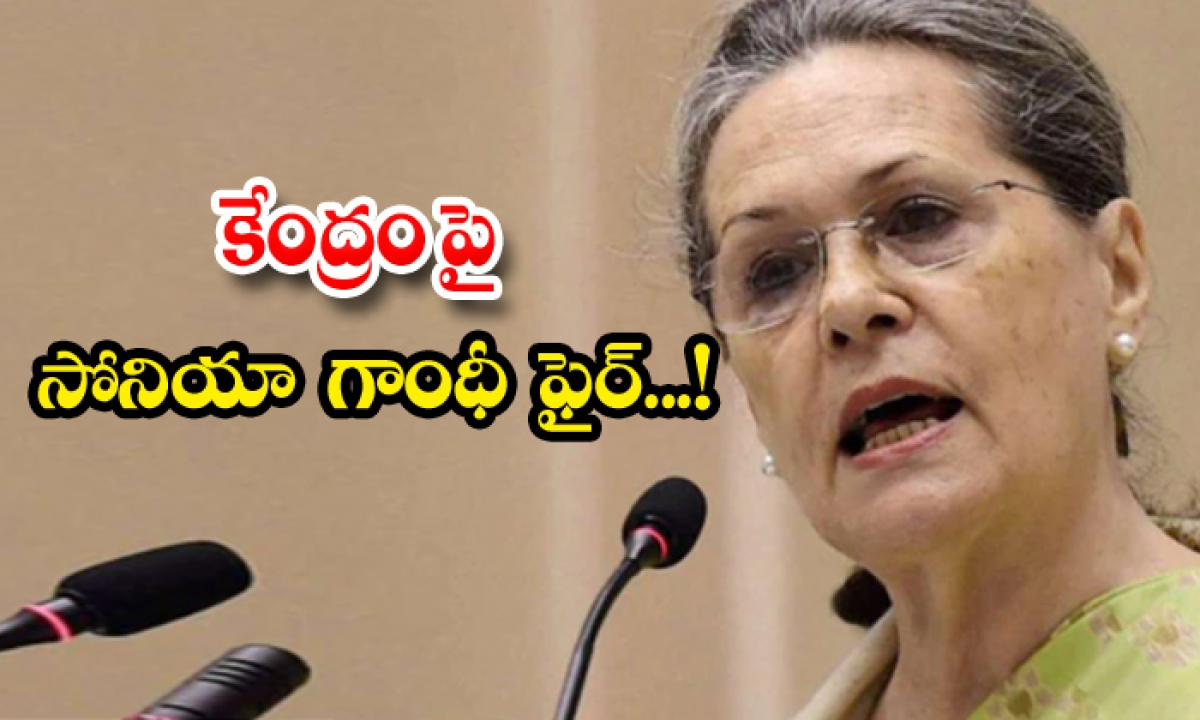 Sonia Gandhi Fire On Central Government About Corona-TeluguStop.com