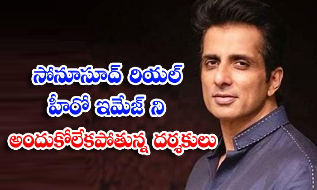 Sonu Sood Real Hero Image Problem To Directors-సోనూసూద్ రియల్ హీరో ఇమేజ్ ని అందుకోలేకపోతున్న దర్శకులు-Latest News - Telugu-Telugu Tollywood Photo Image-TeluguStop.com