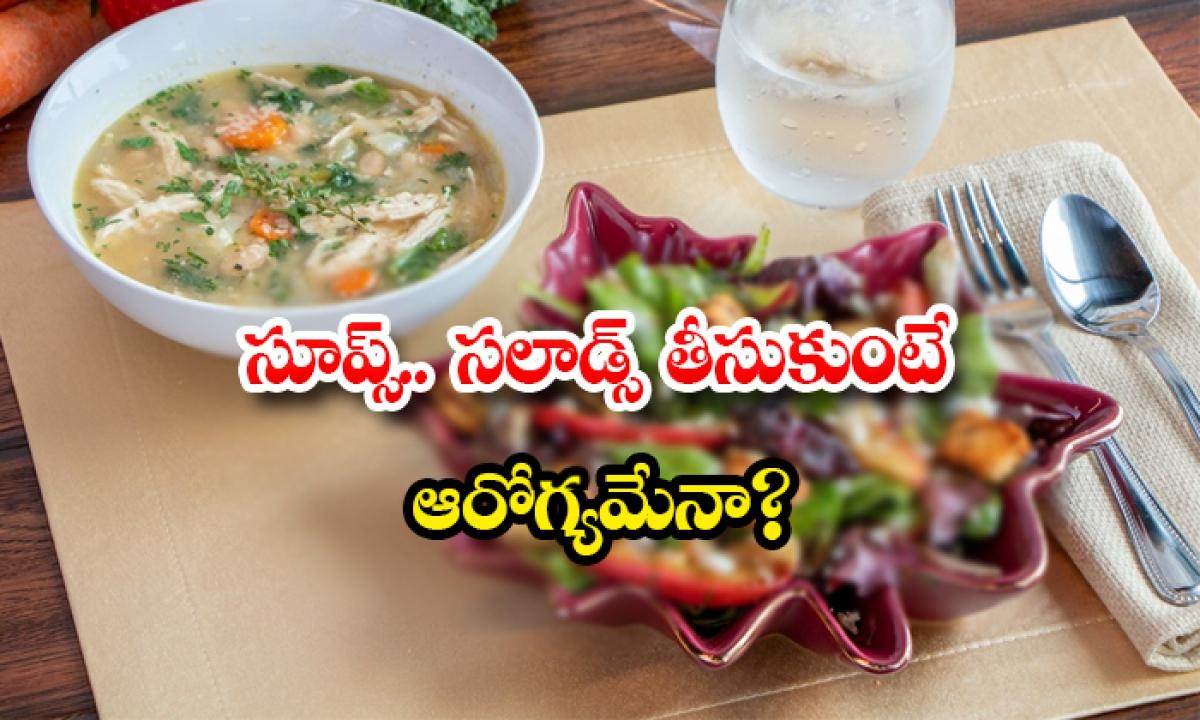 Soups And Salads How Best For Health-సూప్స్.. సలాడ్స్ తీసుకుంటే ఆరోగ్యమేనా-Latest News - Telugu-Telugu Tollywood Photo Image-TeluguStop.com