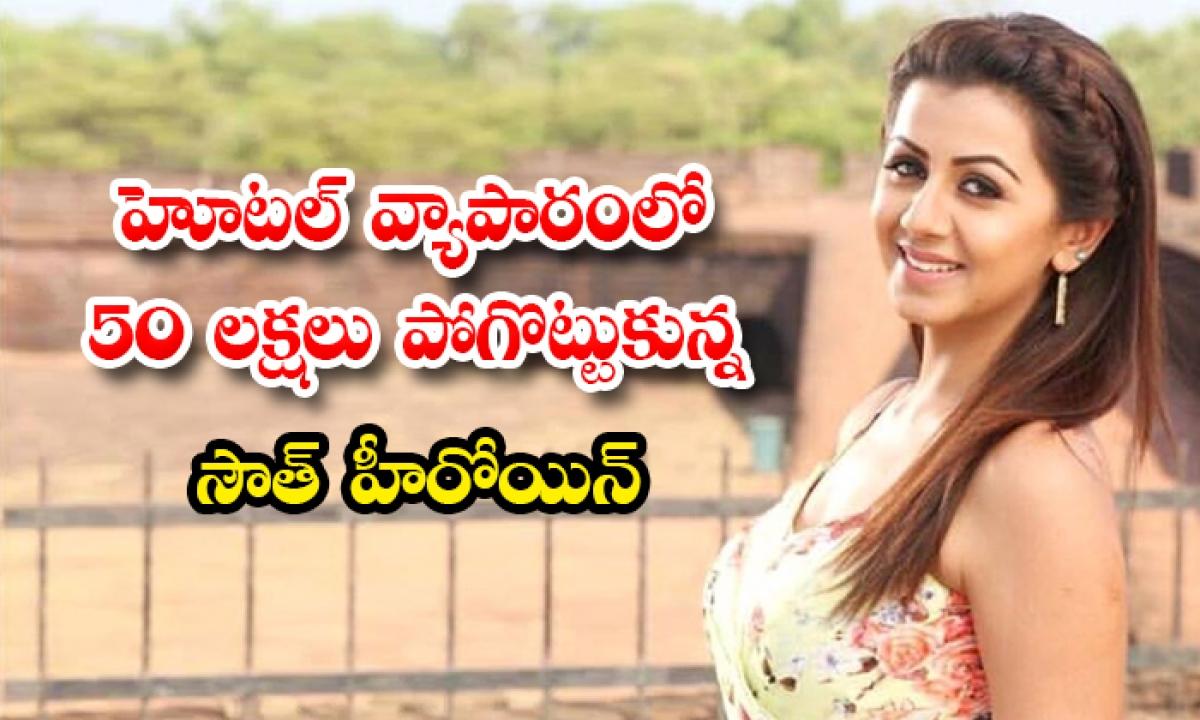 Actress Nikki Galrani Files Financial Fraud Complaint-TeluguStop.com