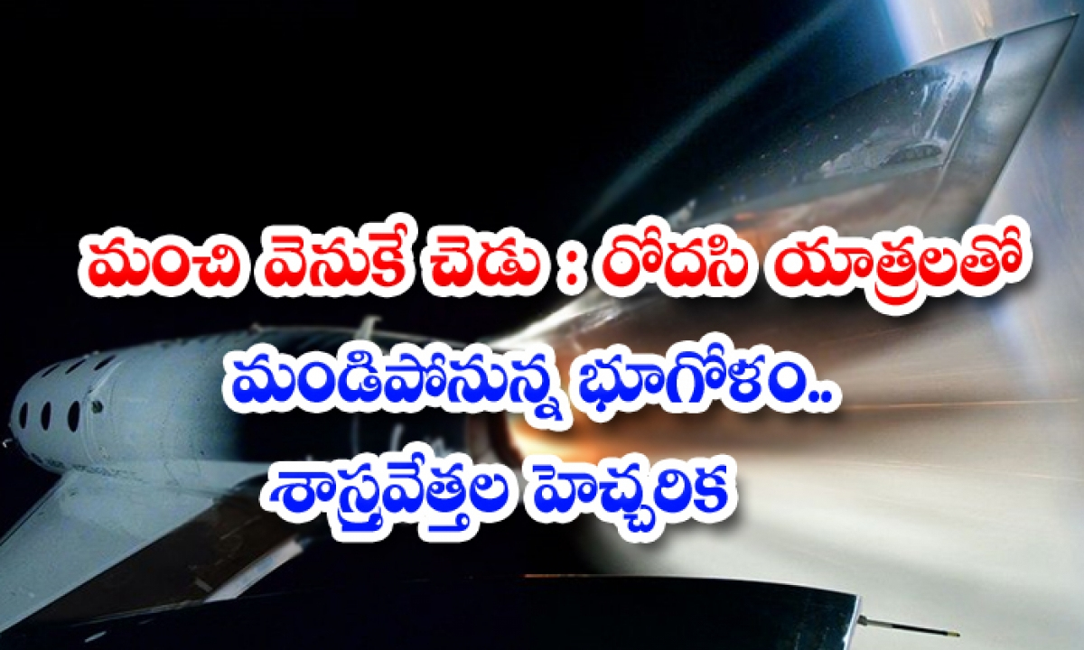 Space Tourism Rockets Emit 100 Times More Per Passenger Than Flights-మంచి వెనుకే చెడు: రోదసి యాత్రలతో మండిపోనున్న భూగోళం.. శాస్త్రవేత్తల హెచ్చరిక-Latest News - Telugu-Telugu Tollywood Photo Image-TeluguStop.com