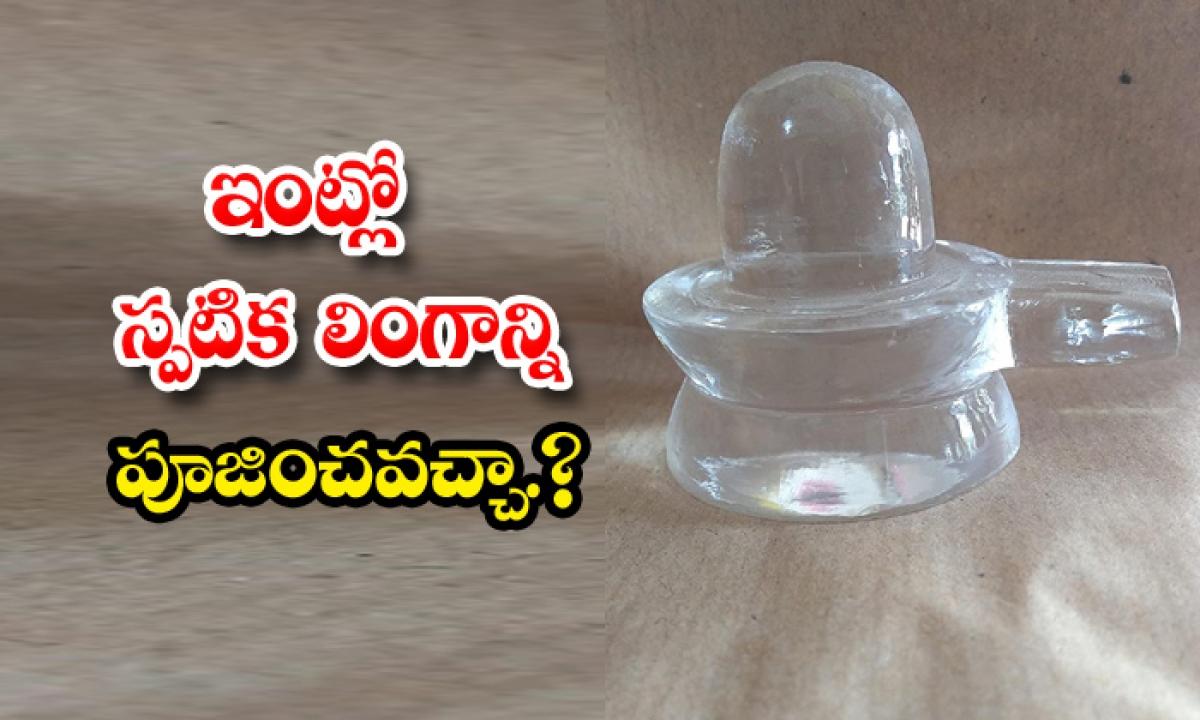 Spatika Shiva Lingam Pooja Vidhanam-ఇంట్లో స్పటిక లింగాన్ని పూజించవచ్చా-Devotional-Telugu Tollywood Photo Image-TeluguStop.com