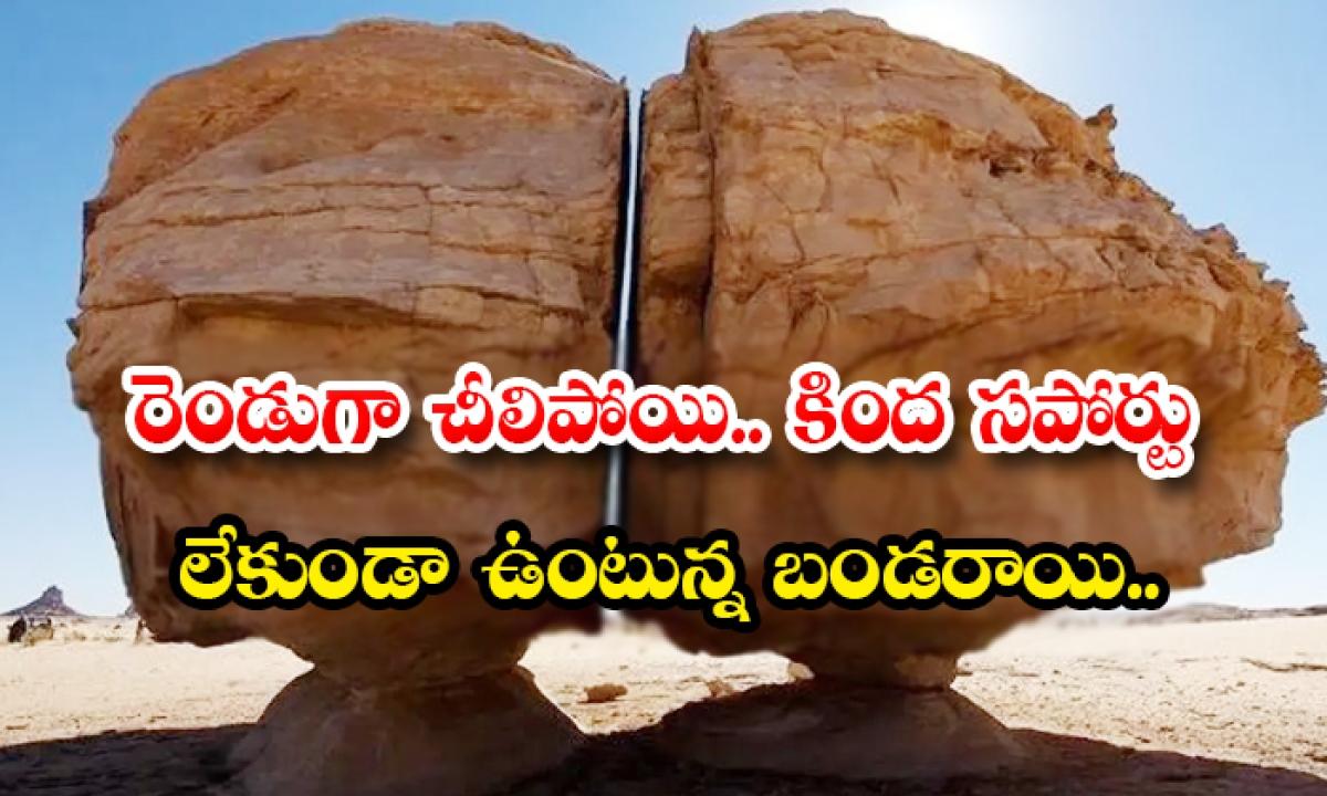 Split In Two A Rock That Stays Without Support Underneath-రెండుగా చీలిపోయి.. కింద సపోర్టు లేకుండా ఉంటున్న బండరాయి..-General-Telugu-Telugu Tollywood Photo Image-TeluguStop.com