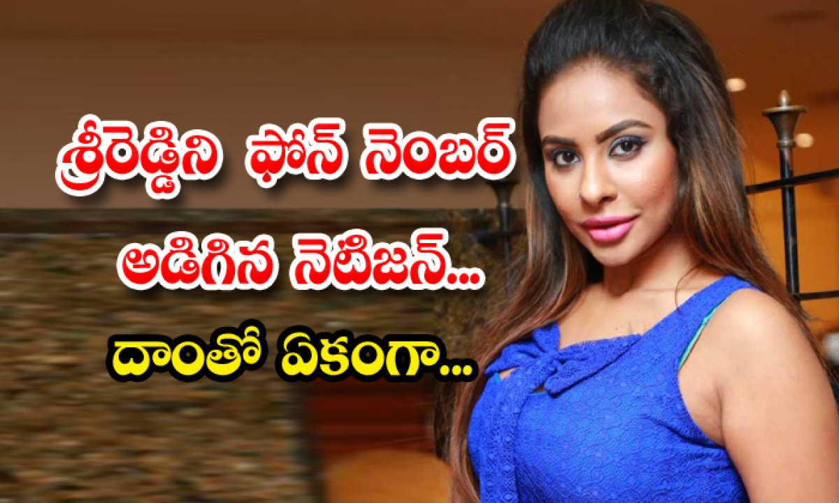 Sri Reddy Savage Reply To The Netizen Phone Number Asking-TeluguStop.com