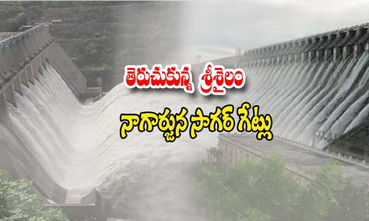 Srisailam And Sagargates Onemore Timeopen Water-మళ్లీ తెరుచుకున్న శ్రీశైలం, సాగర్ గేట్లు-Latest News - Telugu-Telugu Tollywood Photo Image-TeluguStop.com