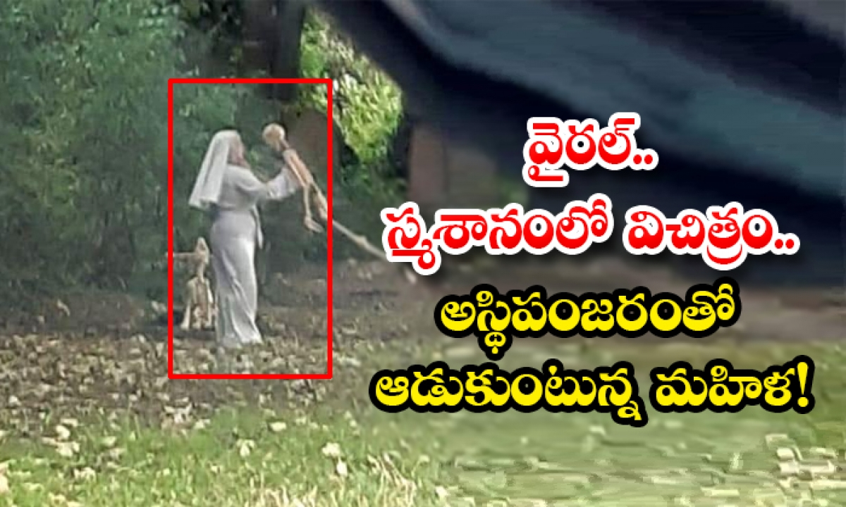 The Strange In The Cemetery Women Playing With The Skeleton-వైరల్..స్మశానంలో విచిత్రం..అస్థిపంజరంతో ఆడుకుంటున్న మహిళ-General-Telugu-Telugu Tollywood Photo Image-TeluguStop.com