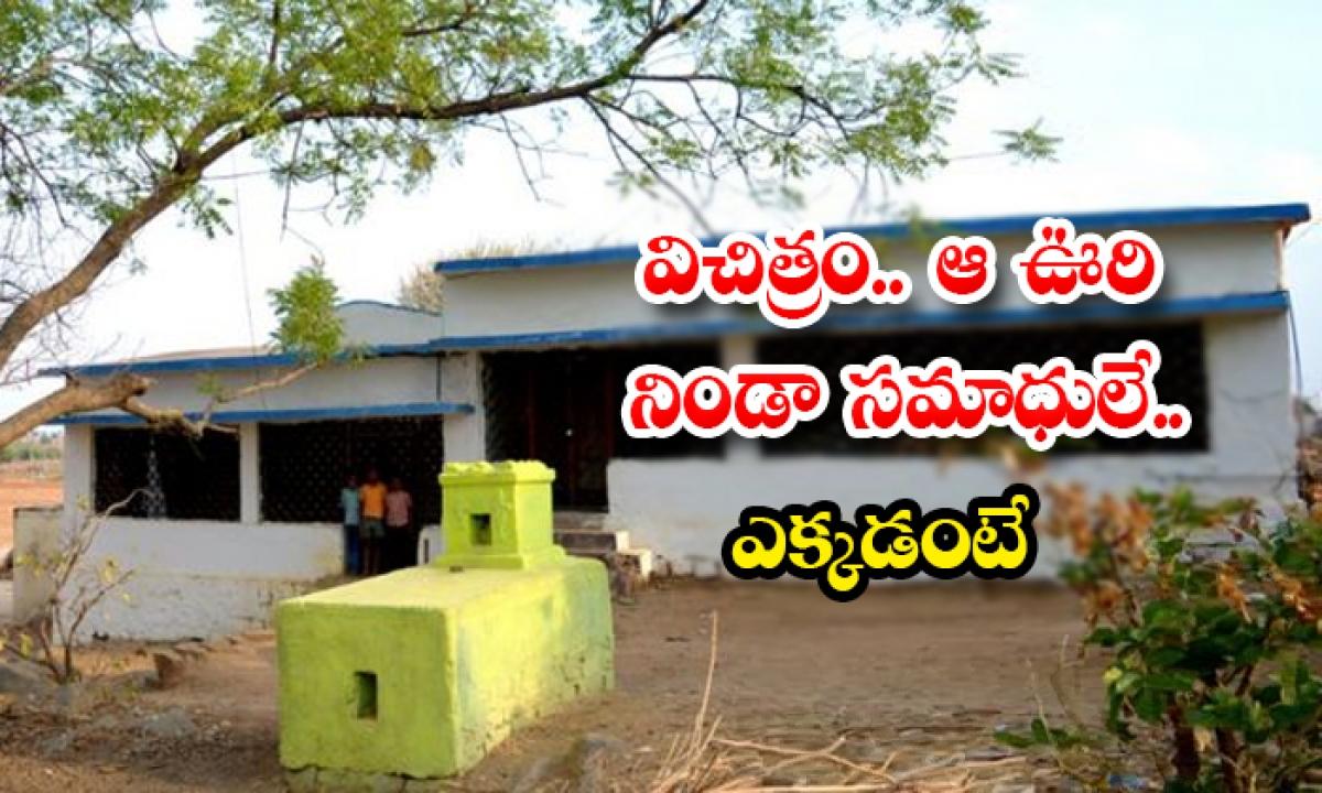 Strange Kurnool District Ayyakonda Village Is Full Of-విచిత్రం.. ఆ ఊరి నిండా సమాధులే.. ఎక్కడంటే-General-Telugu-Telugu Tollywood Photo Image-TeluguStop.com