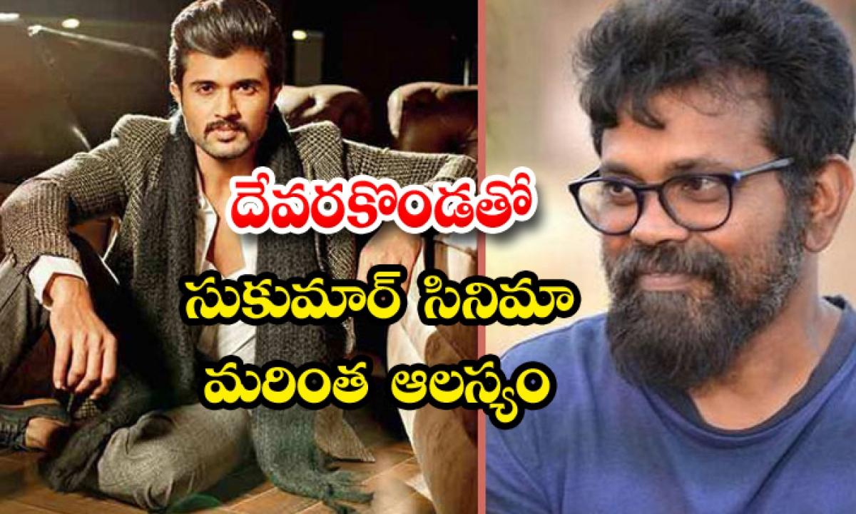 Sukumar Planning To Postponed Vijay Devarakonda Movie-TeluguStop.com