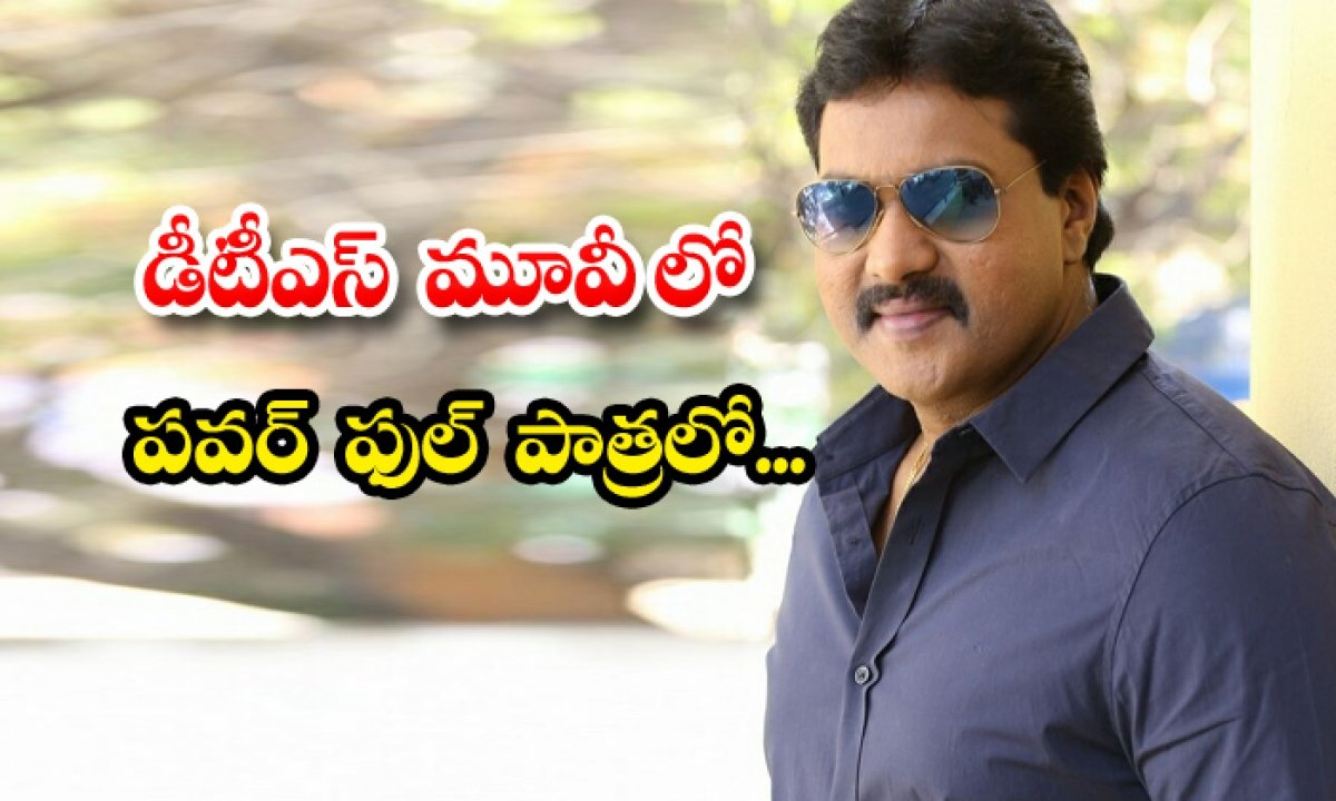 Sunil Character Reveal From Dts Movie-TeluguStop.com