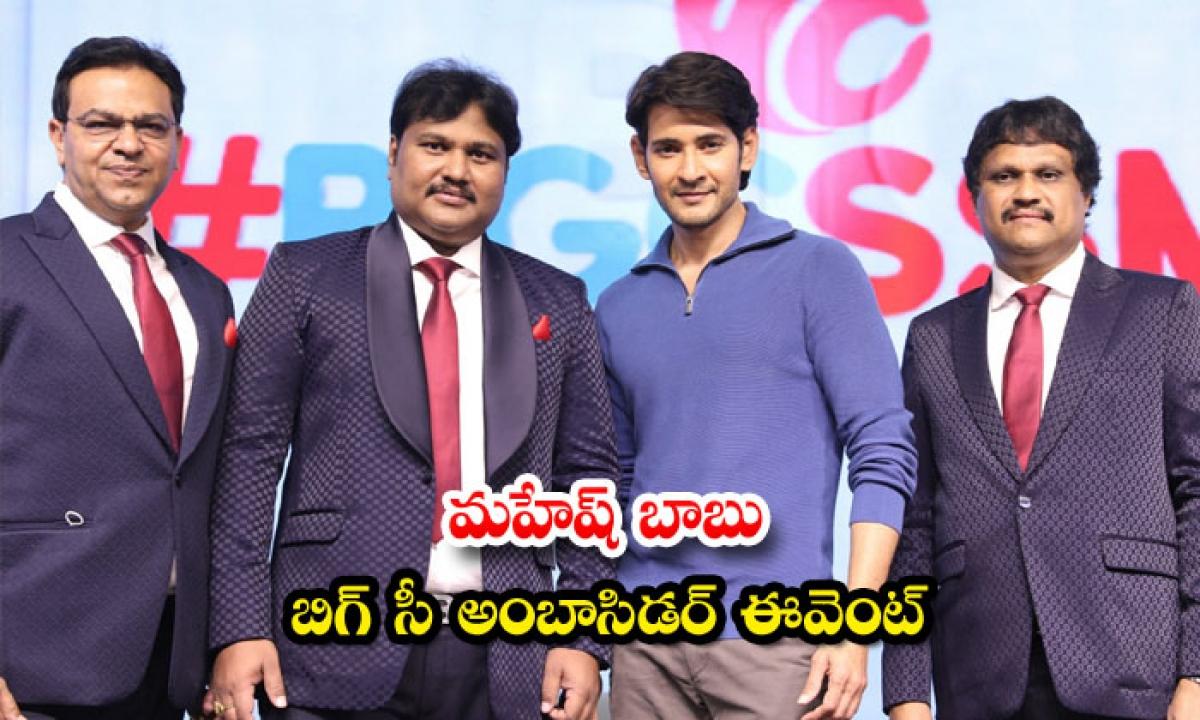 Super Star Mahesh Babu Big C Brand Ambassador Event-మహేష్ బాబు బిగ్ సీ అంబాసిడర్ ఈవెంట్-events-Telugu Tollywood Photo Image-TeluguStop.com
