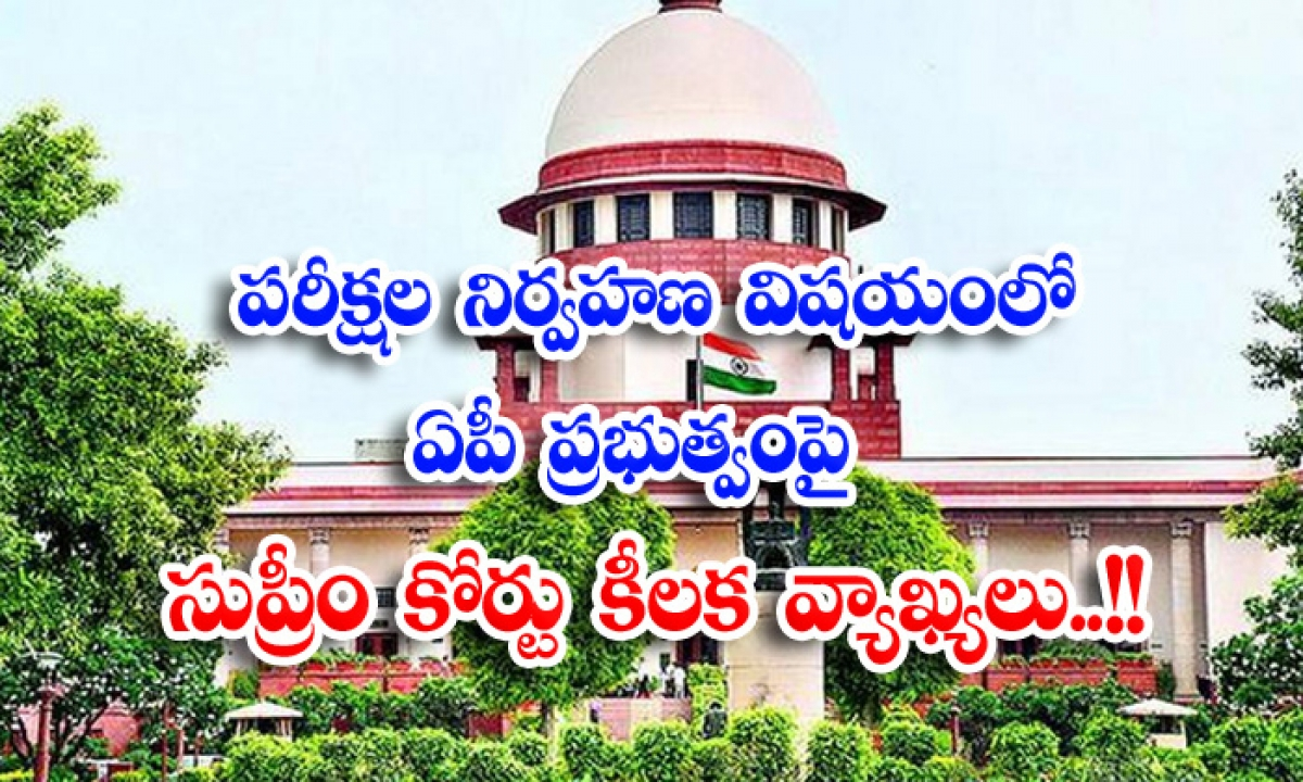 Supreme Court Makes Key Remarks On Ap Government Over Exam Administration-పరీక్షల నిర్వహణ విషయంలో ఏపీ ప్రభుత్వం పై సుప్రీంకోర్టు కీలక వ్యాఖ్యలు..-General-Telugu-Telugu Tollywood Photo Image-TeluguStop.com