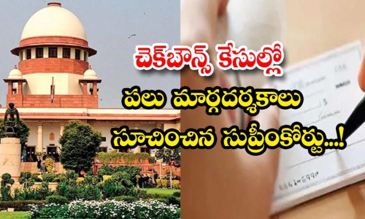 The Supreme Court Has Issued Several Guidelines In Check Bounce-TeluguStop.com