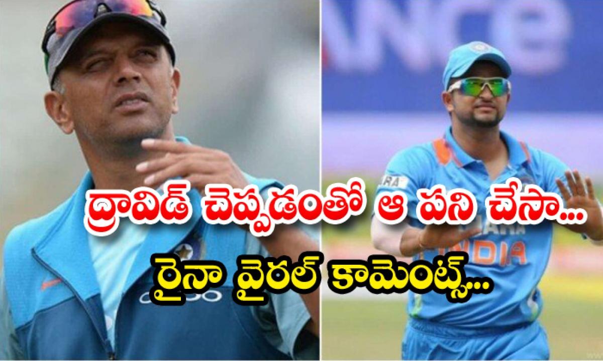 Suresh Raina Comments On Rahul Dravid-ద్రావిడ్ చెప్పడంతో ఆ పని చేసా.. రైనా వైరల్ కామెంట్స్-Latest News - Telugu-Telugu Tollywood Photo Image-TeluguStop.com