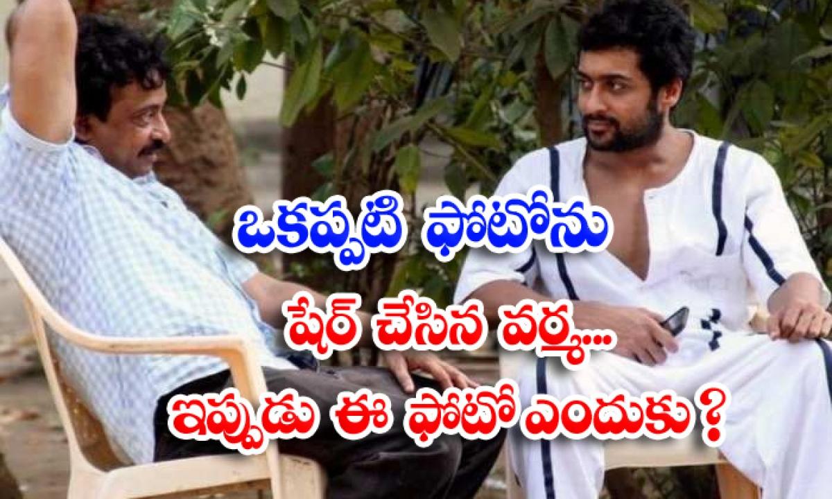 Verma Who Once Shared A Photo-ఒకప్పటి ఫోటోను షేర్ చేసిన వర్మ.. ఇప్పుడు ఈ ఫోటో ఎందుకు-Latest News - Telugu-Telugu Tollywood Photo Image-TeluguStop.com