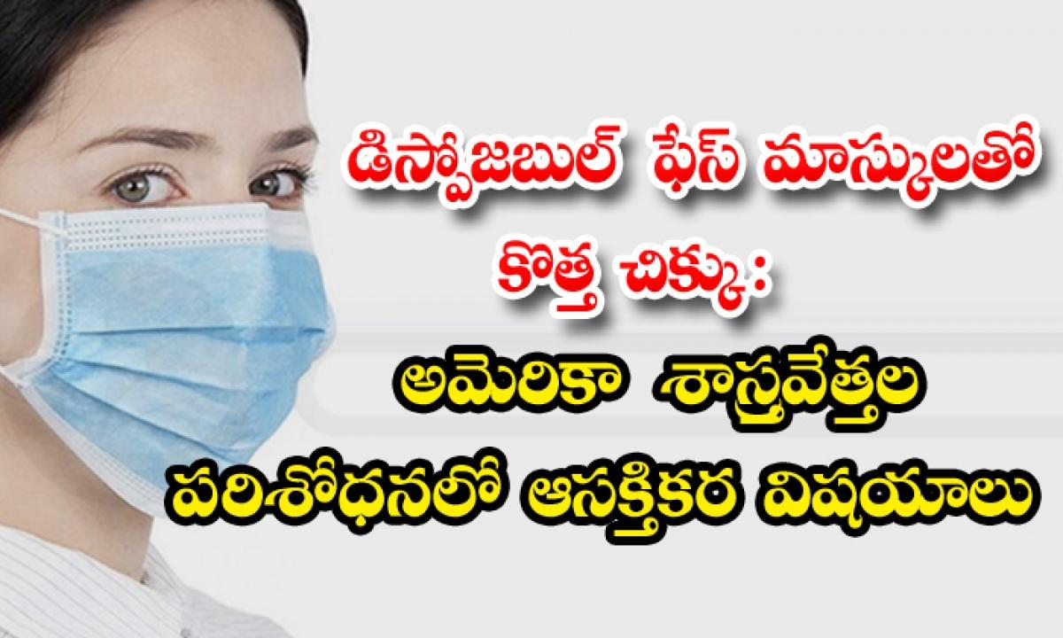 Pollutants And Nanoplastics Found In Disposable Face Masks-డిస్పోజబుల్ ఫేస్ మాస్కులతో కొత్త చిక్కు: అమెరికా శాస్త్రవేత్తల పరిశోధనలో ఆసక్తికర విషయాలు-Latest News - Telugu-Telugu Tollywood Photo Image-TeluguStop.com
