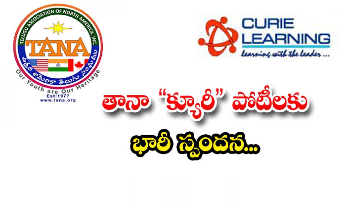 "Amazing Response For Tana Curie Competitions-తానా ""క్యూరీ"" పోటీలకు భారీ స్పందన…-Latest News - Telugu-Telugu Tollywood Photo Image-TeluguStop.com"