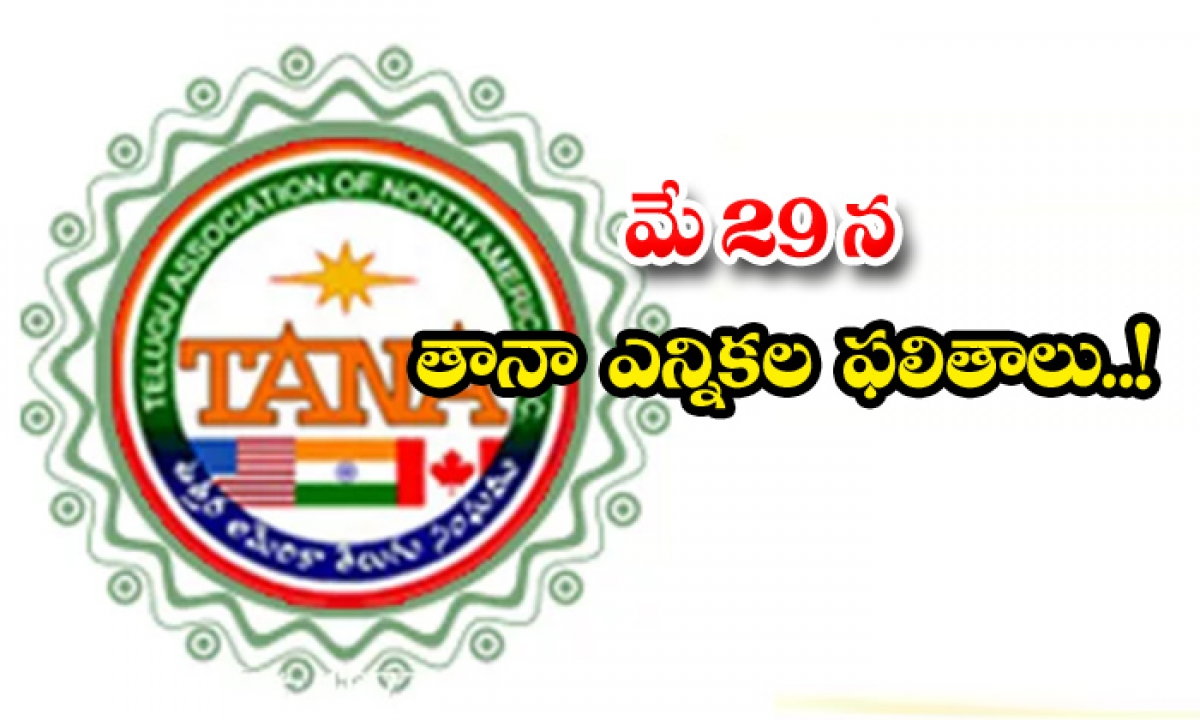 Tana Elections Result May 29th-TeluguStop.com