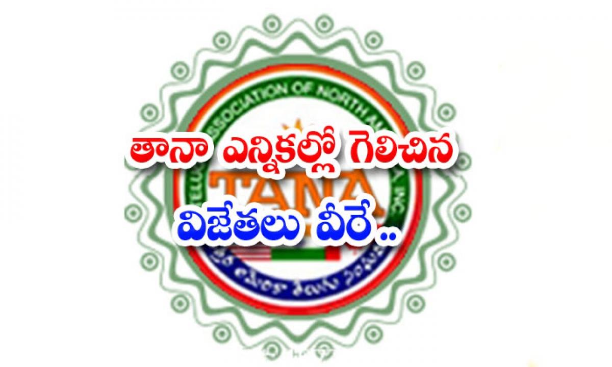 Tana New Committee 2021 Elected Members List-తానా ఎన్నికల్లో గెలిచిన విజేతలు వీరే…-Latest News - Telugu-Telugu Tollywood Photo Image-TeluguStop.com
