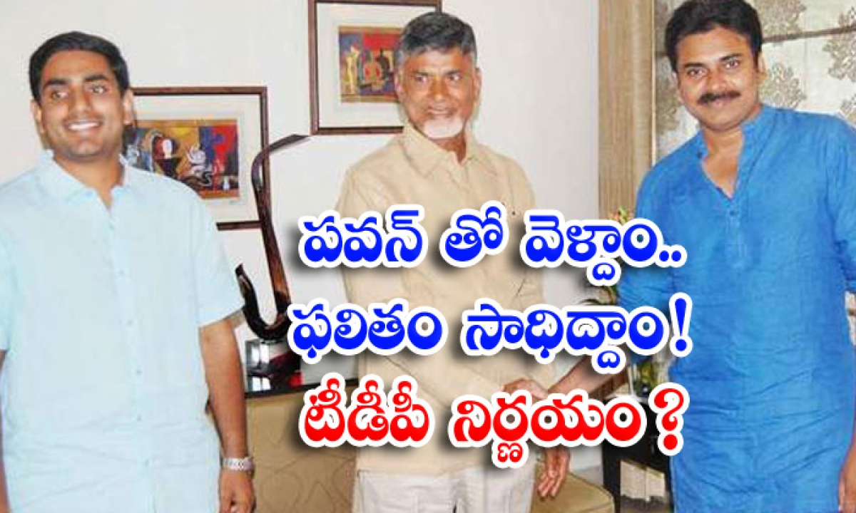 Tdp Attempts To Ally With Janasena-పవన్ తో వెళ్దాం .. ఫలితం సాధిద్దాం టీడీపీ నిర్ణయం -Political-Telugu Tollywood Photo Image-TeluguStop.com