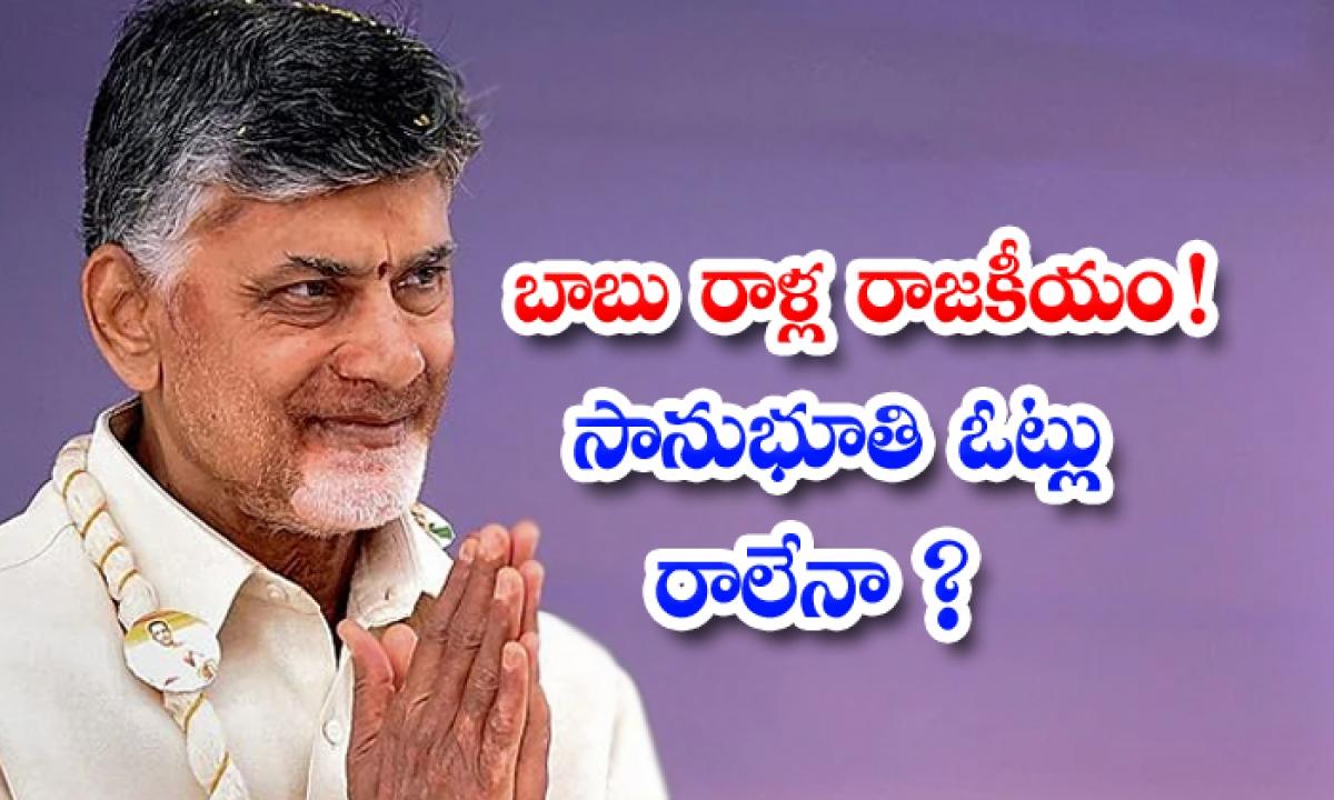 Chandrababu Target On Sentiment Politics In Tirupathi Elections-TeluguStop.com