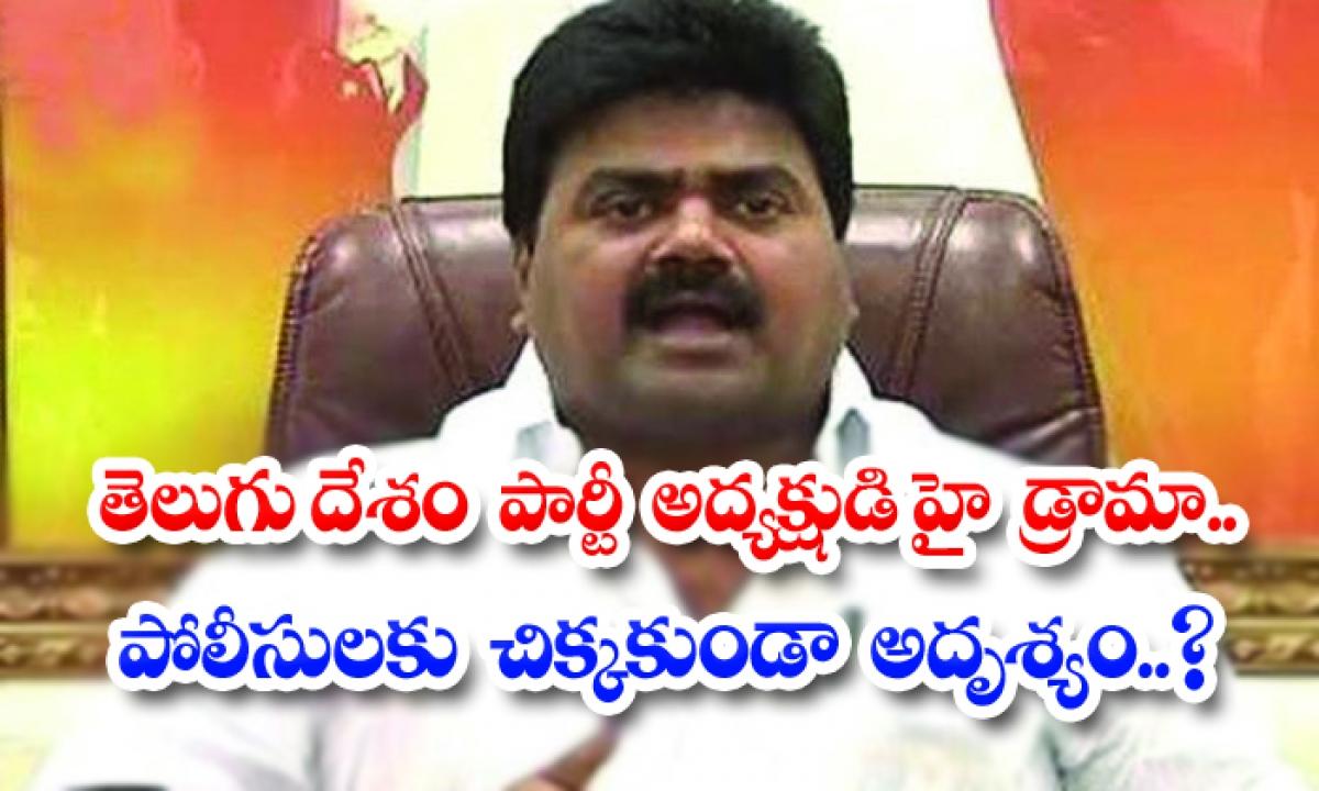Srikakulam District Tdp Leader Kuna Ravikumar Abscanded-TeluguStop.com