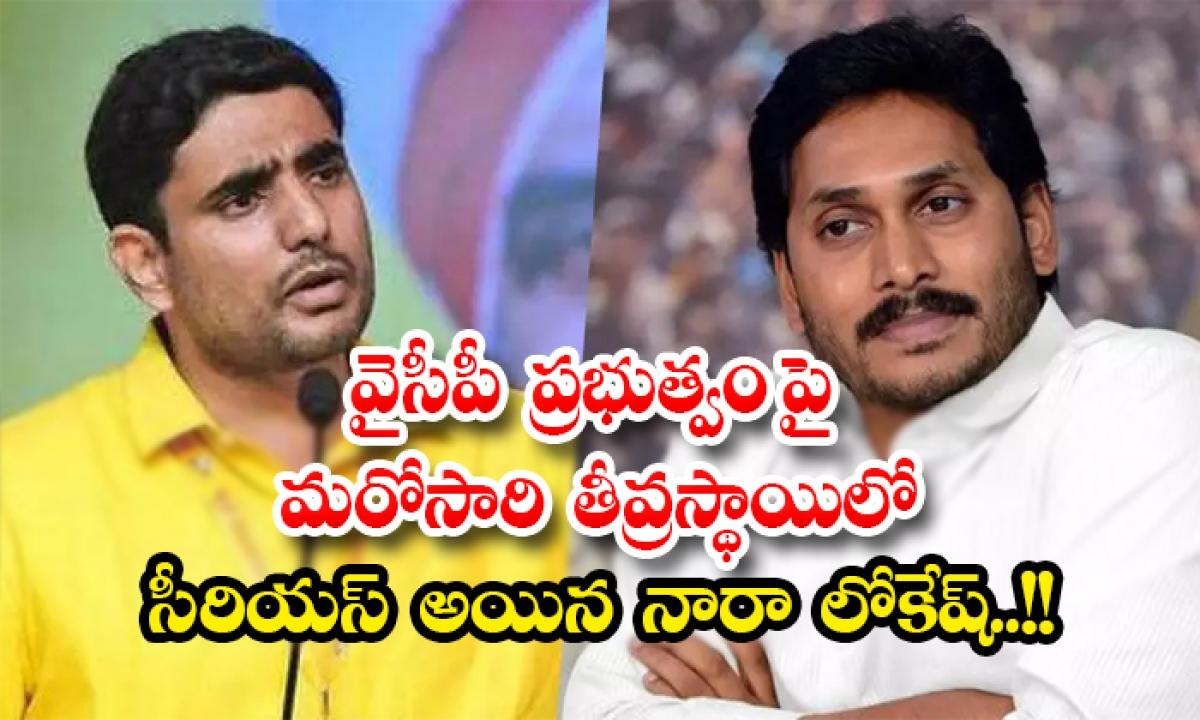 Tdp Nara Lokesh Is Once Again Seriously Serious About The Ycp Government-వైసీపీ ప్రభుత్వం పై మరోసారి తీవ్రస్థాయిలో సీరియస్ అయిన నారా లోకేష్..-Latest News - Telugu-Telugu Tollywood Photo Image-TeluguStop.com