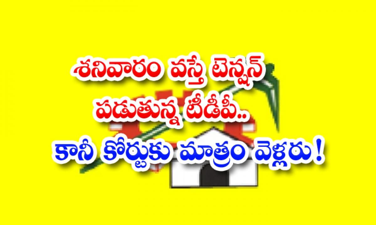 Tdp Is In Tension On Saturday But Do Not Go To Court-శనివారం వస్తే టెన్షన్ పడుతున్న టీడీపీ.. కానీ కోర్టుకు మాత్రం వెళ్లరు-Latest News - Telugu-Telugu Tollywood Photo Image-TeluguStop.com