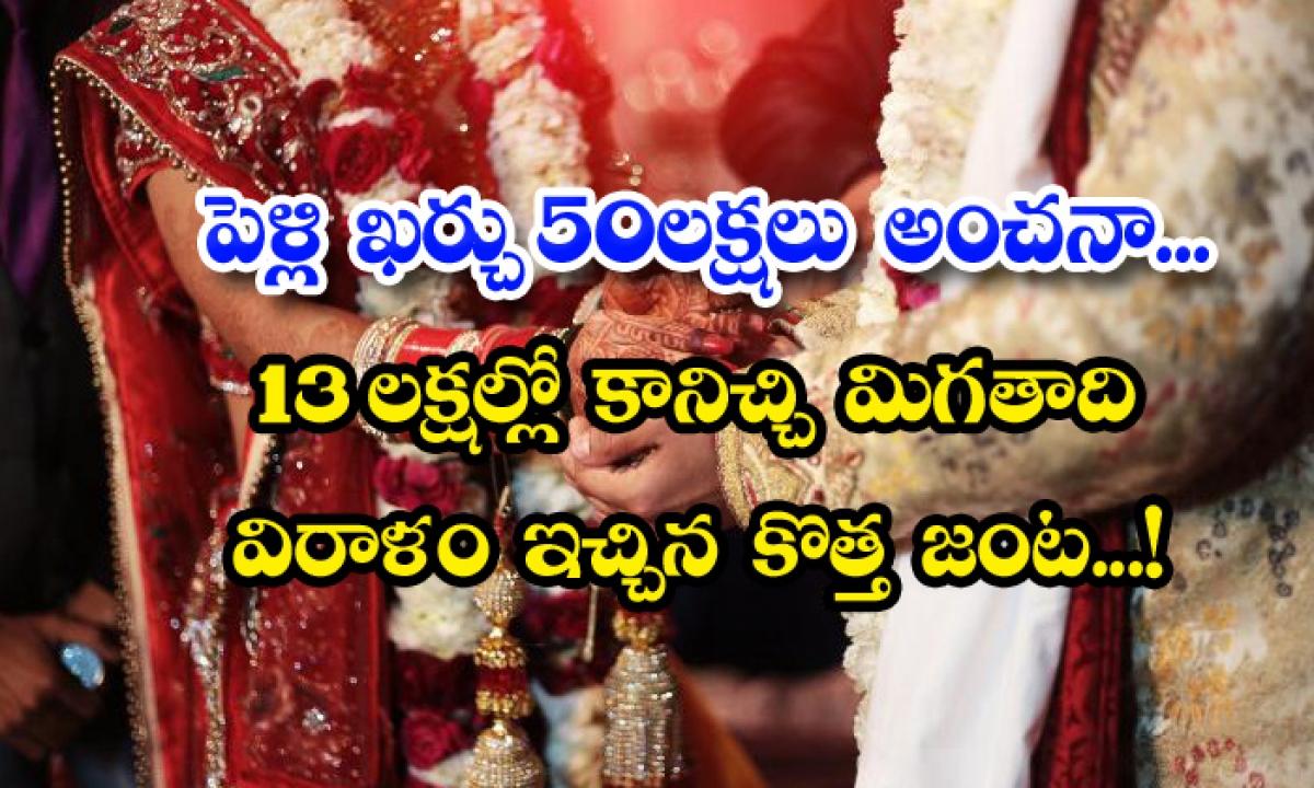 Tamilnadu Newly Married Couple Donates 37 Lakhs To Charity For Covid Expenses-పెళ్లి ఖర్చు 50 లక్షలు అంచనా.. 13 లక్షల్లో కానిచ్చి మిగతాది విరాళం ఇచ్చిన కొత్త జంట..-General-Telugu-Telugu Tollywood Photo Image-TeluguStop.com