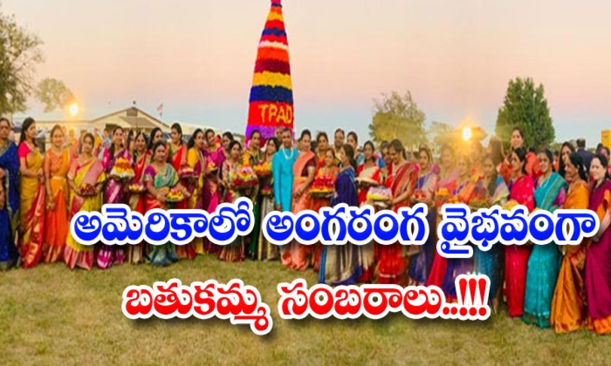 Tpad Bathukamma Celebrations In Dallas-అమెరికాలో అంగరంగవైభవంగా బతుకమ్మ సబరాలు…-Latest News - Telugu-Telugu Tollywood Photo Image-TeluguStop.com