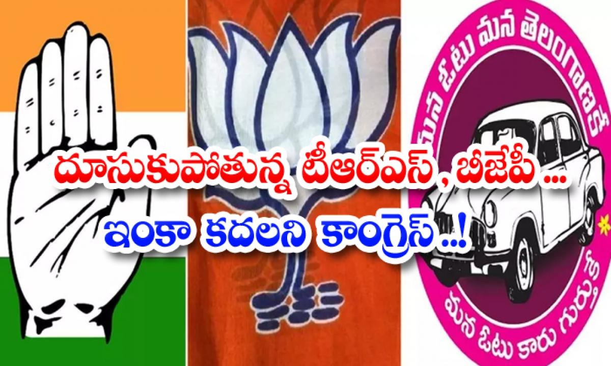 Trs Bjp On The Rise Congress Still In Trouble-దూసుకుపోతున్న టీఆర్ ఎస్, బీజేపీ.. ఇంకా కదలని కాంగ్రెస్..-Latest News - Telugu-Telugu Tollywood Photo Image-TeluguStop.com