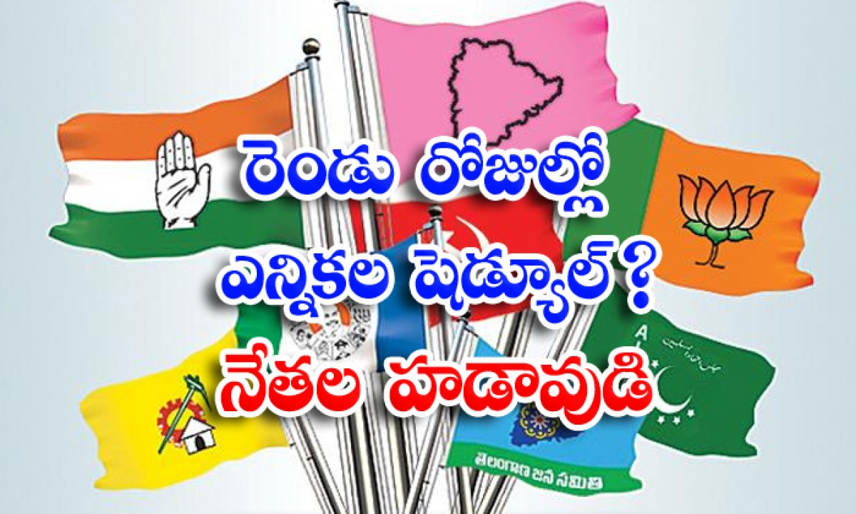 Huzurabad Election Notification Is Likely To Be Issued In Another Two Days-రెండు రోజుల్లో ఎన్నికల షెడ్యూల్ నేతల హడావుడి-Political-Telugu Tollywood Photo Image-TeluguStop.com