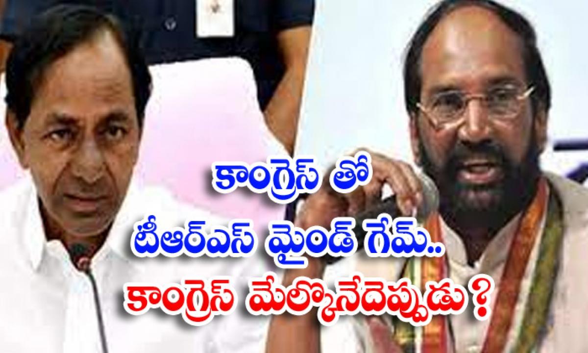 Trs Mind Game With Congress When Will Congress Wake Up-కాంగ్రెస్ తో టీఆర్ఎస్ మైండ్ గేమ్…కాంగ్రెస్ మేల్కొనేదెప్పుడు-Latest News - Telugu-Telugu Tollywood Photo Image-TeluguStop.com