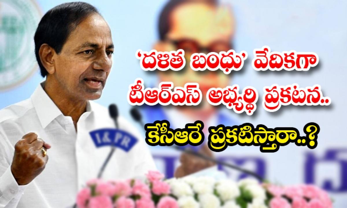 Trs Candidate Announcement As Dalit Bandhu Platform Will Kcr Announce It-'దళిత బంధు' వేదికగా టీఆర్ఎస్ అభ్యర్థి ప్రకటన.. కేసీఆరే ప్రకటిస్తారా..-Latest News - Telugu-Telugu Tollywood Photo Image-TeluguStop.com