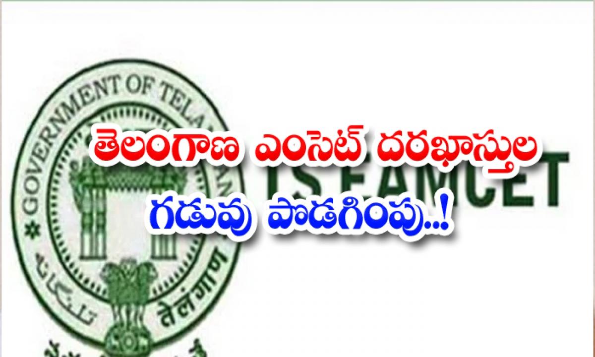 Ts Eamcet 2021 Application Process Extended Till 17th June 2021-TeluguStop.com