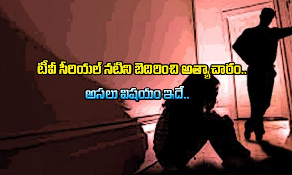Blackmailing Tv Serial Actress With Nude Videos-న్యూడ్ వీడియో తో టీవీ సీరియల్ నటిని బెదిరించి అత్యాచారం … అసలు విషయం ఇదే-General-Telugu-Telugu Tollywood Photo Image-TeluguStop.com