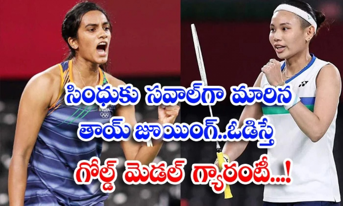 Tai Juing Which Has Become A Challenge To Sindh Gold Medal-సింధుకు సవాల్గా మారిన తాయ్ జుయింగ్.. ఓడిస్తే గోల్డ్ మెడల్ గ్యారంటీ..-General-Telugu-Telugu Tollywood Photo Image-TeluguStop.com