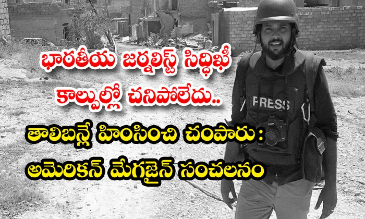 Taliban Executed Indian Photo Journalist Danish Siddiqui After Verifying His Identity-భారతీయ జర్నలిస్ట్ సిద్ధిఖీ కాల్పుల్లో చనిపోలేదు.. తాలిబన్లే హింసించి చంపారు: అమెరికన్ మేగజైన్ సంచలనం-Latest News - Telugu-Telugu Tollywood Photo Image-TeluguStop.com