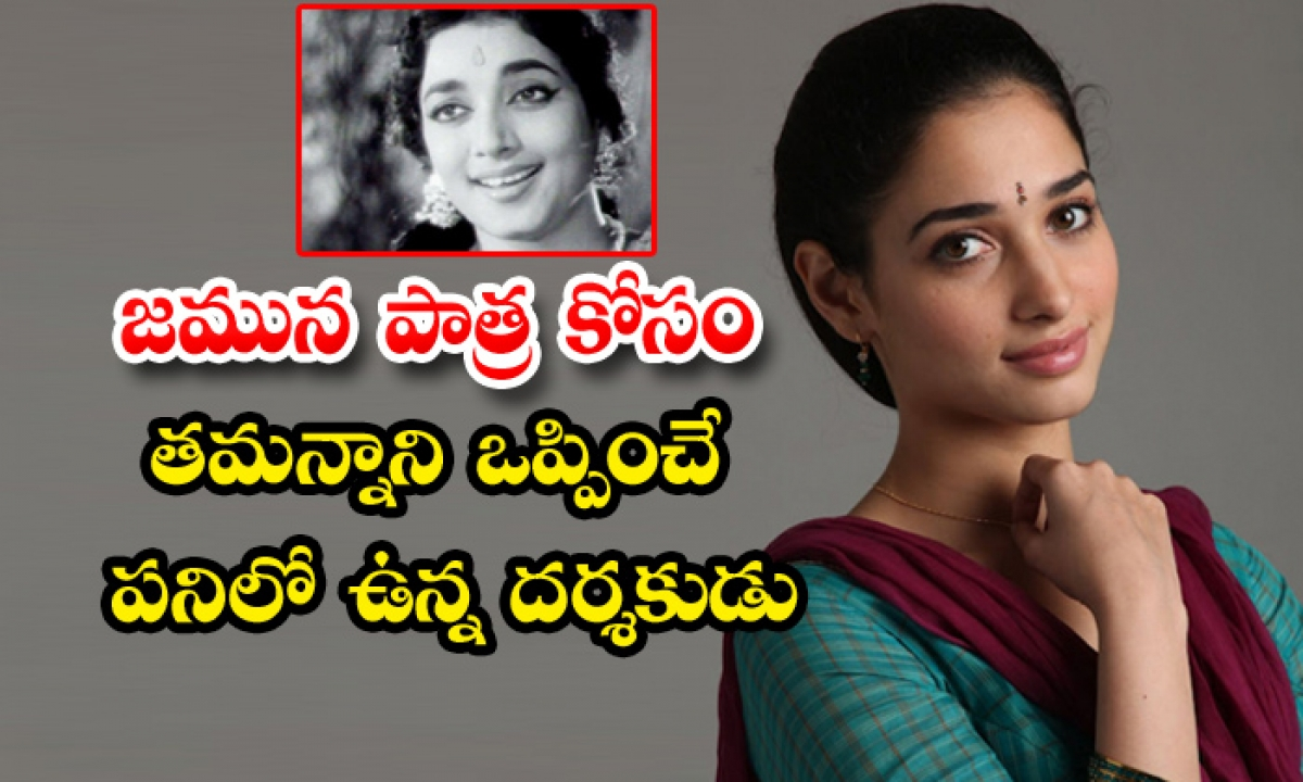 Director Tries Tamanna For Jamuna Biopic-TeluguStop.com