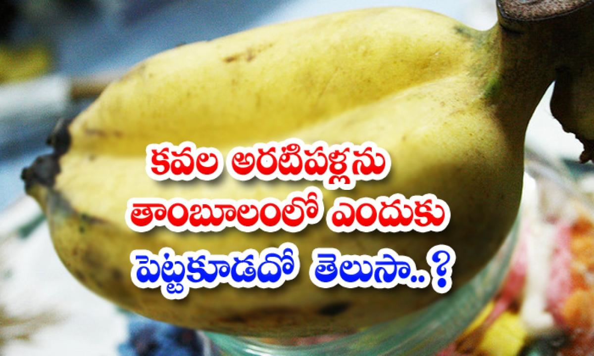 Do You Know Why Twin Bananas Should Not Be Put In Thambulam-కవల అరటిపళ్లను తాంబూలంలో ఎందుకు పెట్టకూడదో తెలుసా..-Latest News - Telugu-Telugu Tollywood Photo Image-TeluguStop.com