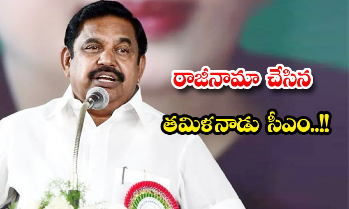 Tamil Nadu Cm Palani Swamy Resigns-TeluguStop.com