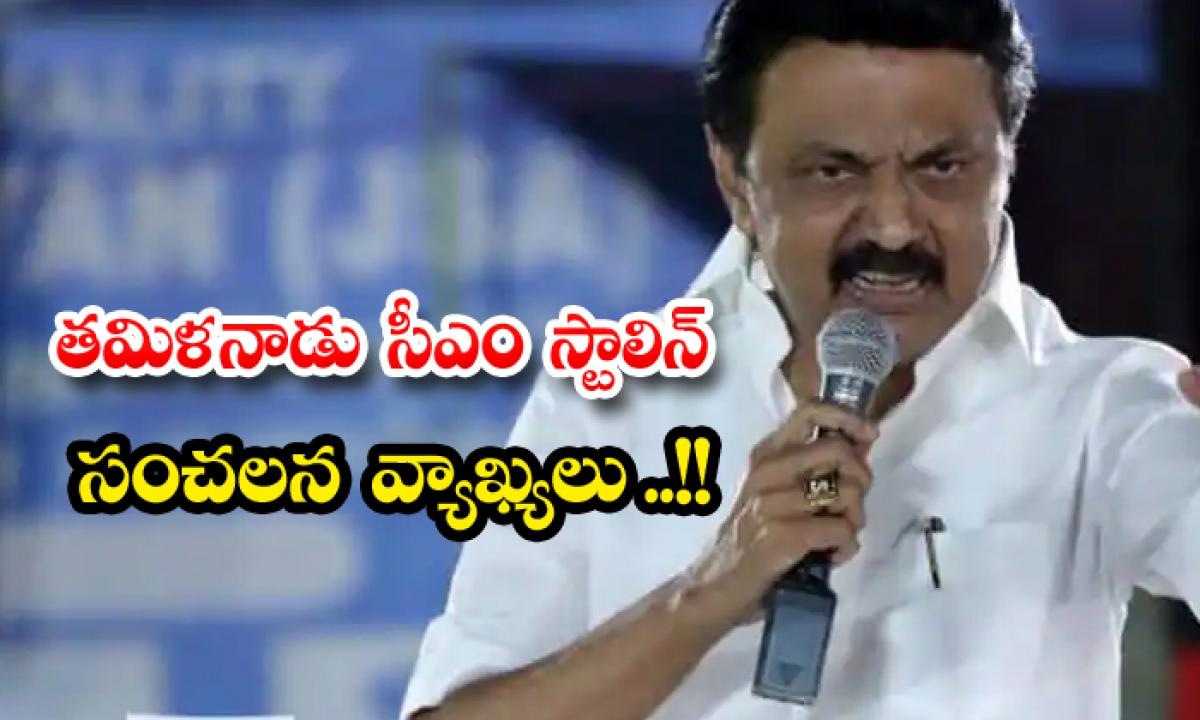 Tamil Nadu Cm Stalins Sensational Comments-తమిళనాడు సీఎం స్టాలిన్ సంచలన వ్యాఖ్యలు..-Political-Telugu Tollywood Photo Image-TeluguStop.com