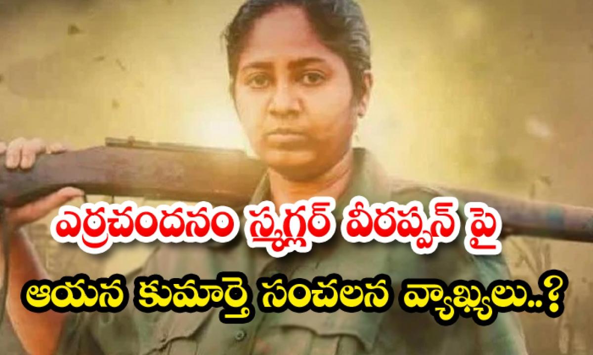 Veerappan Daughter Vijayalakshmi Sensational Comments-TeluguStop.com