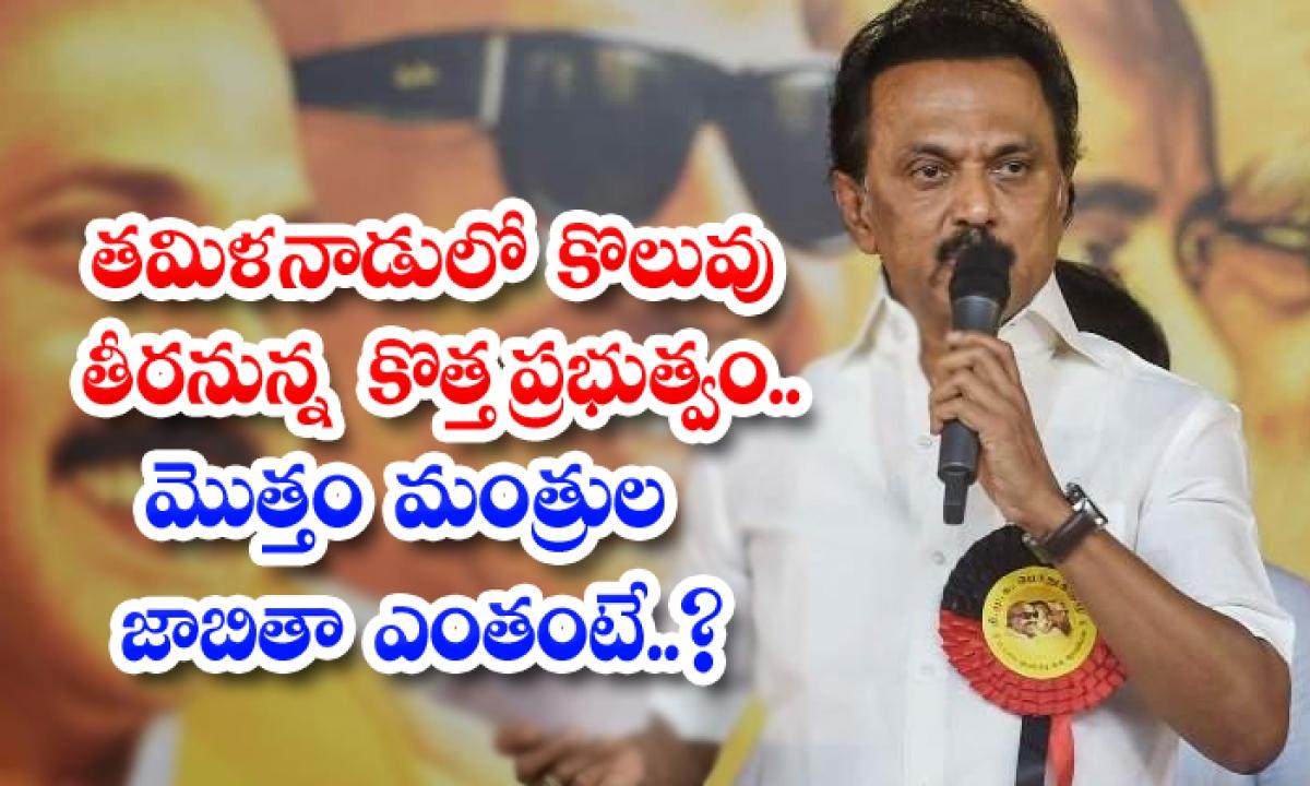 The New Government In Tamil Nadu-తమిళనాడులో కొలువు తీరనున్న కొత్త ప్రభుత్వం.. మొత్తం మంత్రుల జాబితా ఎంతంటే.. -Breaking/Featured News Slide-Telugu Tollywood Photo Image-TeluguStop.com