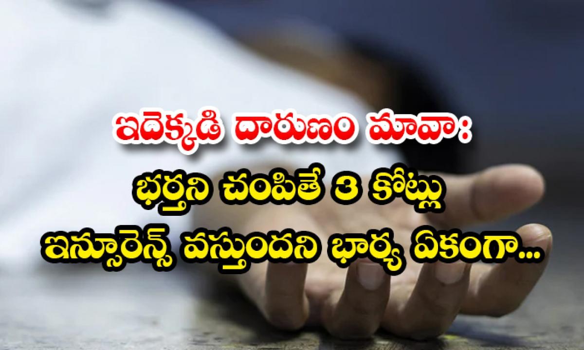 Woman Brutally Killed Her Husband For Insurance Money In Tamil Nadu-TeluguStop.com