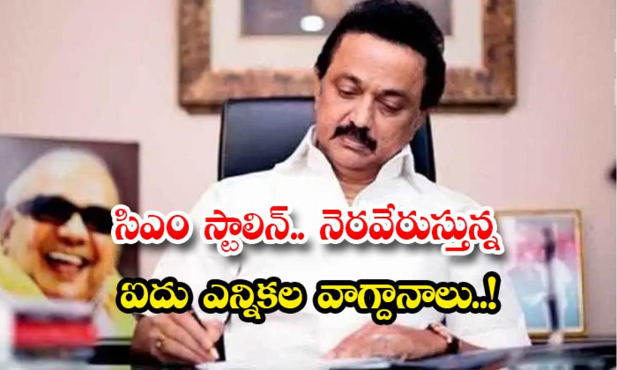 Tamilanadu Cm Mk Stalin Signed 5 Orders Dmk Manifesto-సిఎం స్టాలిన్.. నెరవేరుస్తున్న ఐదు ఎన్నికల వాగ్దానాలు..-General-Telugu-Telugu Tollywood Photo Image-TeluguStop.com