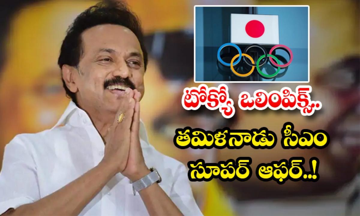 The Tamilnadu Cm Mk Stalin Announces Prize Money To Olympic Medalists-టోక్యో ఒలింపిక్స్.. తమిళనాడు సీఎం సూపర్ ఆఫర్..-Breaking/Featured News Slide-Telugu Tollywood Photo Image-TeluguStop.com