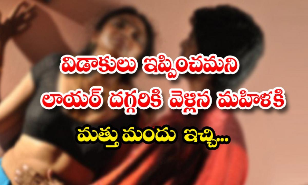 Tamil Nadu Criminal Lawyer Abused And Blackmailing For Money-విడాకులు ఇప్పించమని లాయర్ దగ్గరికి వెళ్లిన మహిళకి మత్తు ముందు ఇచ్చి….-Latest News - Telugu-Telugu Tollywood Photo Image-TeluguStop.com